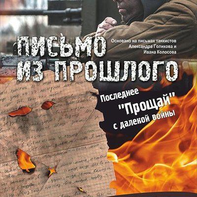 Письмо из прошлого (плакат)